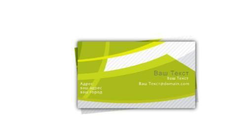 Визитка стандартный дизайн Зеленые полосы 01011