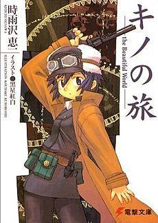 Kino no Tabi (Kino's Journey) by Keiichi Sigsawa