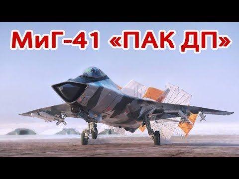 Новый истребитель МиГ-41 «ПАК ДП»