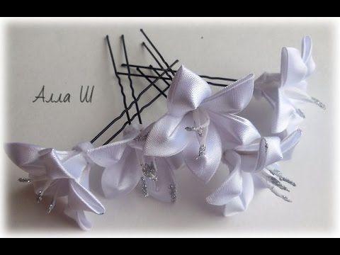 МК Лилия из ленты, праздничные шпильки для волос.