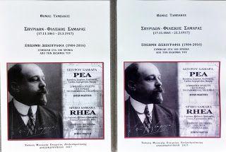 "ARCHIVE OF GREEK CLASSICAL COMPOSERS: Έκδοση βιβλίου με τίτλο ""Σπυρίδων Φιλίσκος Σαμάρας..."