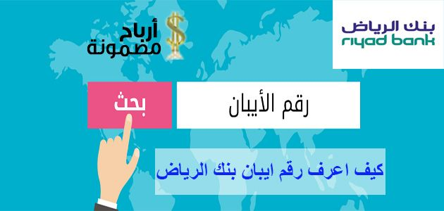 كيف اعرف رقم ايبان بنك الرياض ي عد أحد الأسئلة التي يبحث عن إجابتها عملاء بنك الرياض حيث إنه من أهم البنوك التي توجد بالمملكة العرب Movie Posters Movies Poster