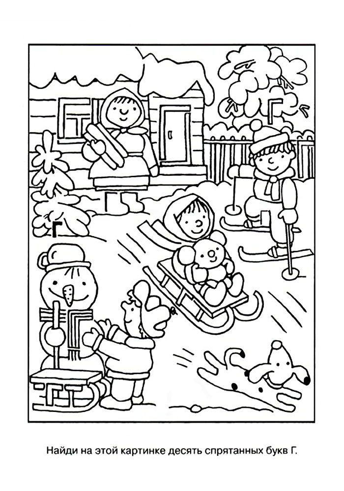 Спрятанные картинки для детей