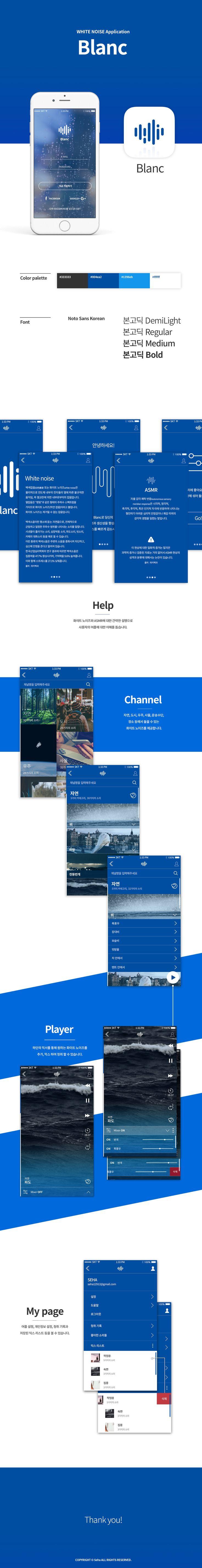 White noise & ASMR Application : Blanc - 그래픽 디자인 · 브랜딩/편집, 그래픽 디자인, 브랜딩/편집, 그래픽 디자인, UI/UX
