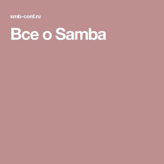 Все о Samba