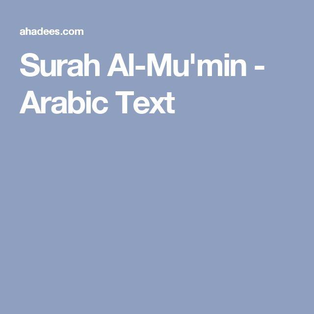 Surah Al-Mu'min - Arabic Text