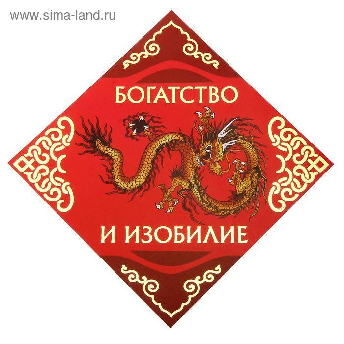 """Денежная салфетка фэн-шуй """"Богатство и изобилие"""""""