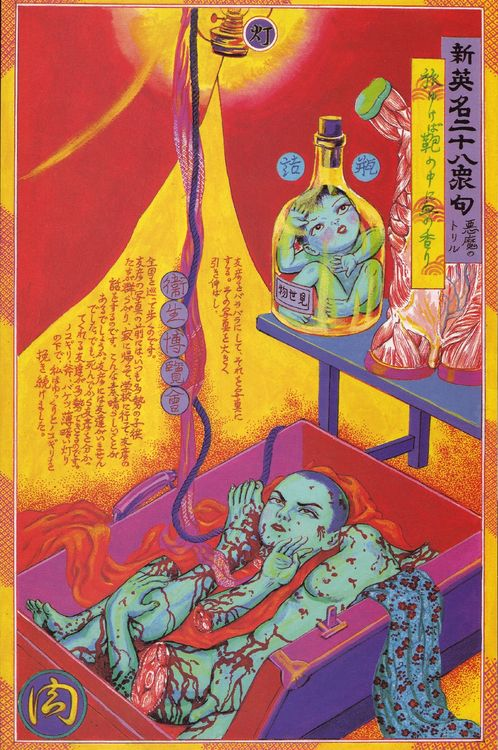 """""""Homunculus"""" by Kazuichi Hanawa (花輪和一), from 28 Famous Murders with Verse (1988)."""