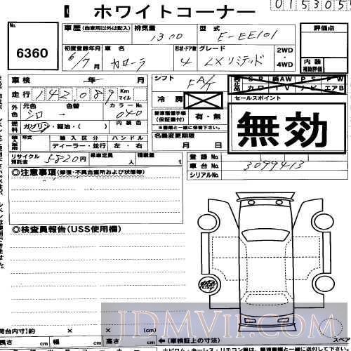 1994 TOYOTA COROLLA LX LTD EE101 - 6360 - USS R-Nagoya - 321830 - JDMVIP AIS (Auction Intelligence System)