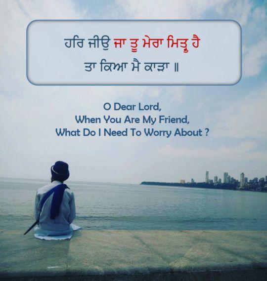 Dhan Sri Guru Granth Sahib JI  ਹੇ ਵਾਹਿਗੁਰੂ ਜੀਉ ਜਦ ਤੁਸੀ ਮੇਰੇ ਮਿੱਤਰ ਤਾਂ ਮੈਨੂੰ ਕਾਹਦਾ ਫਿਕਰ