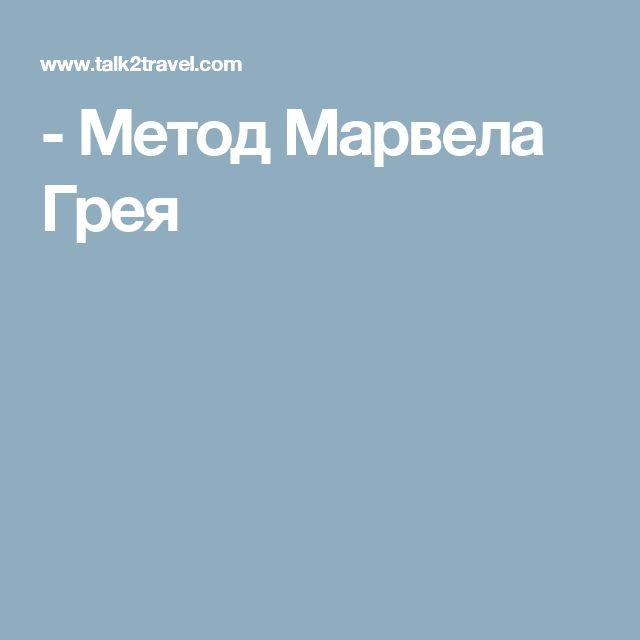 - Метод Марвела Грея