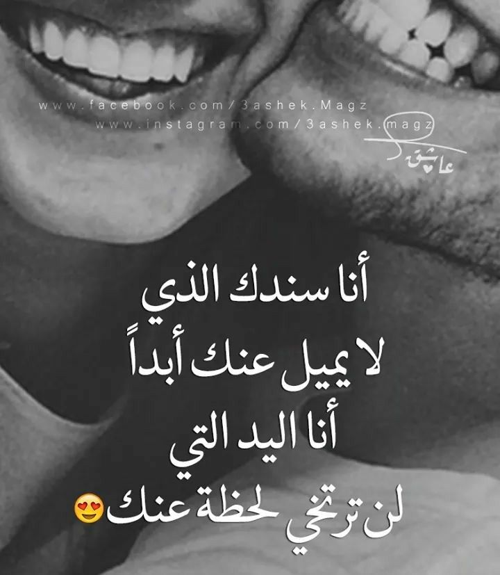 Pin By Tamara On حب عشق Arabic Love Quotes Arabic Funny Love Quotes