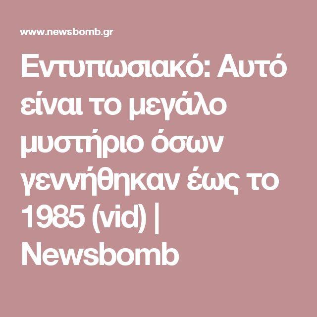 Εντυπωσιακό: Αυτό είναι το μεγάλο μυστήριο όσων γεννήθηκαν έως το 1985 (vid) | Newsbomb