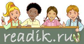 readik.ru помощь в учебе и развитии детей