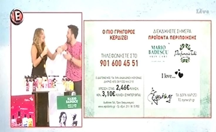 To Eyewish.gr, η Ναταλία Γερμανού και η ομάδα της εκπομπής NaMaSte χαρίζουν δώρα αξίας €1000!