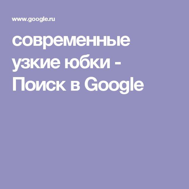 современные узкие юбки - Поиск в Google