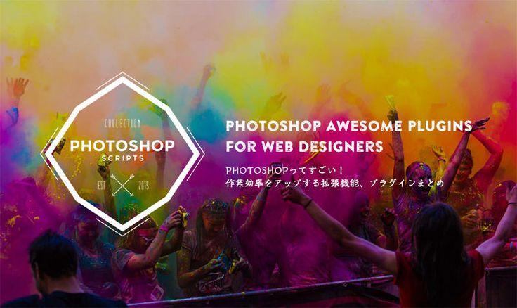 Advertisement  ここ最近のWebデザインを見ていると、真っ白の背景を利用しているサイトを、よく見かけるようになっています。ダーク系やパターンテクスチャなどを利用したデザインから、トレンドはミニマ …