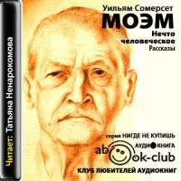 Аудиокнига Нечто человеческое Уильям Сомерсет Моэм