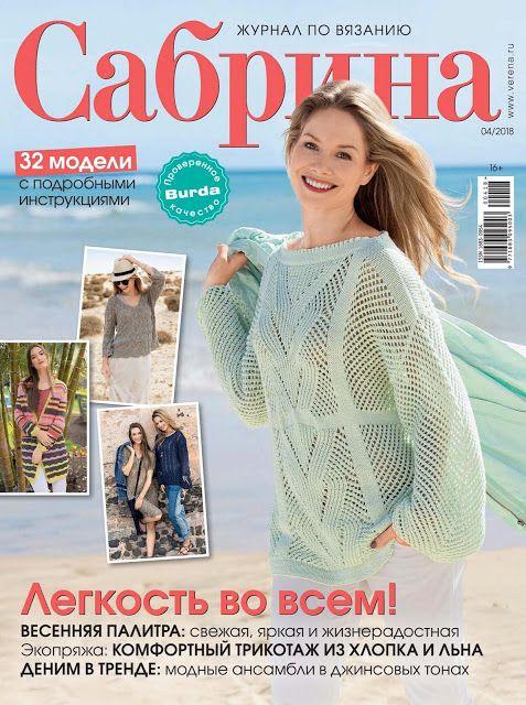 всё обо всём сабрина вязание Knitting Magazine Crochet Books и