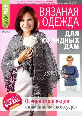 Вязание Модно и Просто. Спецвыпуск - Вязаная одежда для солидных дам № 4 2012