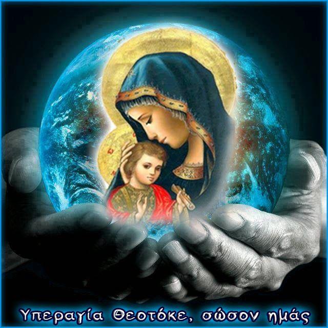 ΟΙ ΑΓΓΕΛΟΙ ΤΟΥ ΦΩΤΟΣ: Γιατί λέμε «Υπεραγία Θεοτόκε, σώσον ημάς»