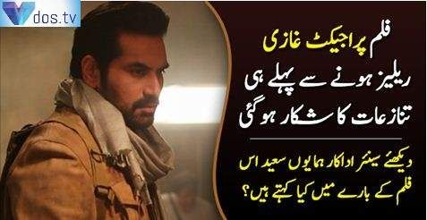#mess #projectghazi #humayunsaeed #vdos #drama #evergreen #actor #actorslife #pakistan #PakArmy #superhero