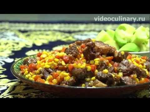 Рецепт - Кукуруза с мясом по-узбекски от http://videoculinary.ru Бабушка Эмма