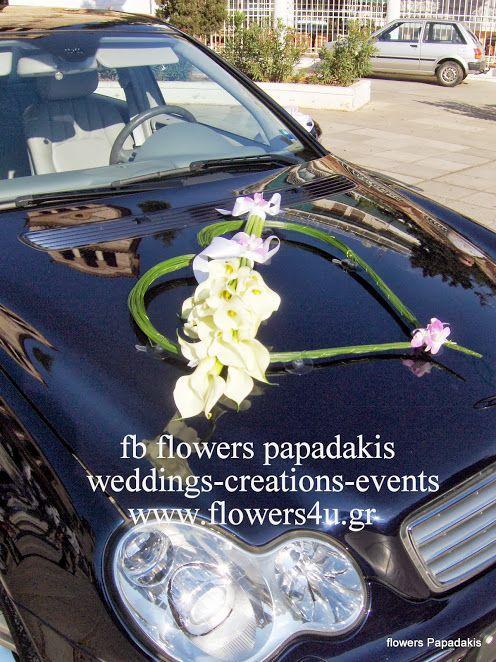Φωτογραφία σε νυφικά αυτοκίνητα -   διακόσμηση νυφικου αυτοκινήτου  με σχηματική καρδιά και λευκούς κρίνους -κάλλες crystal blush Flowers Papadakis θέμα white   διακόσμηση -επιμέλεια -οργάνωση γάμου Dimitris Papadakis  Flowers Papadakis est 1989  weddings events decorations  διακοσμήσεις γάμων δεξιώσεων  info@flowers4u.gr  www.flowers4u.gr  Ζησιμοπουλου 91 Π.Φαληρο  Τ 2109426971