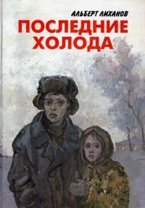 Лиханов Последние холода