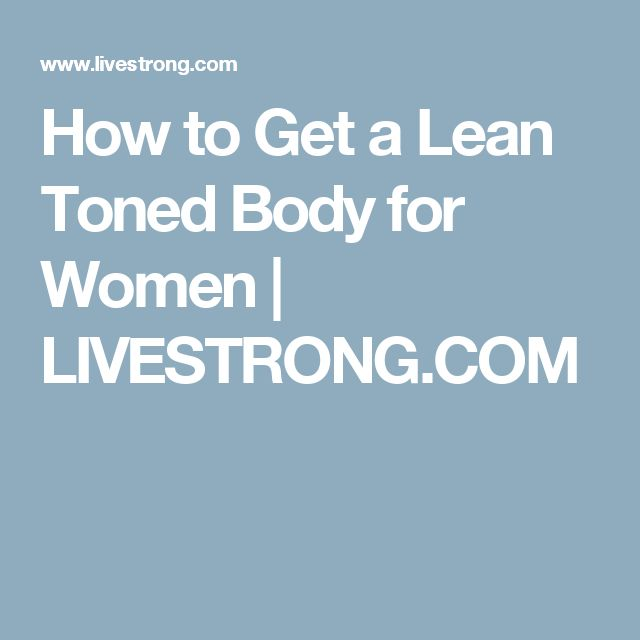 How to Get a Lean Toned Body for Women | LIVESTRONG.COM
