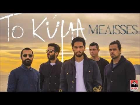 MELISSES - TO KYMA (Lyrics ) STIXOI 2016 - YouTube