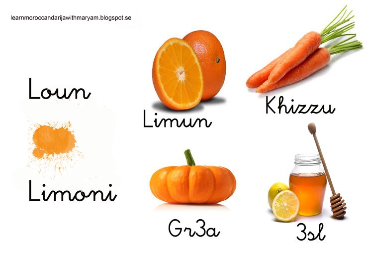 En: Orange Dar: Limoni