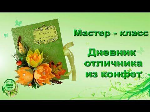Дневник отличника из конфет. Мастер класс. - YouTube