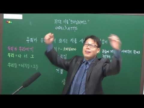 """프로슈코마이교회 주일설교주기도문강해8 """"용서 아피에미""""20161002 - YouTube"""