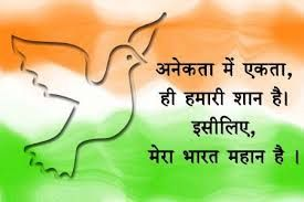 happy independence day quotes - Google Search