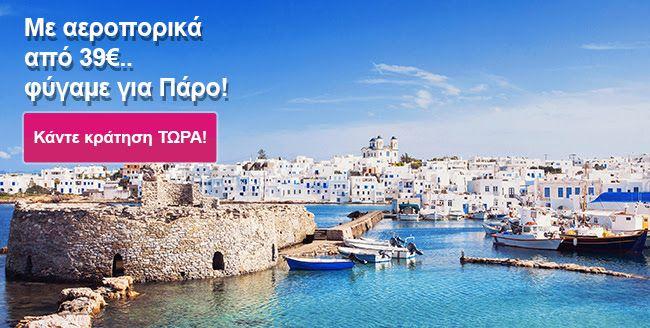 Πτήσεις για Πάρο από 39€ από Αθήνα & Θεσ/κη με Olympic Air