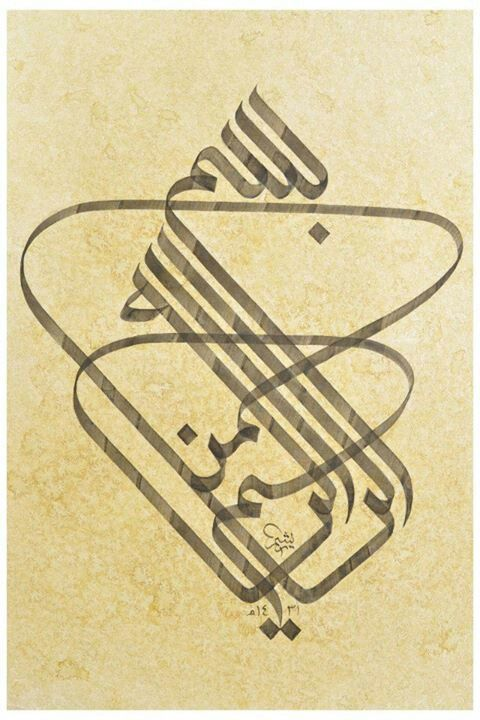 ::::ﷺ♔❥♡ ♤ ♤ ✿⊱╮☼ ☾ PINTEREST.COM christiancross ☀❤ قطـﮧ‌‍ ⁂ ⦿ ⥾ ⦿ ⁂  ❤U •♥•*⦿[†] ::::Arabic calligraphy