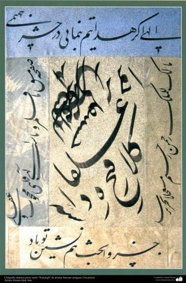 Caligrafía islámica persa estilo Nastaligh de artistas famosas antiguas Una poesía (66)