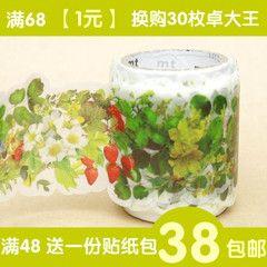 【浮光】【循环分装】MT 进口和纸胶带 基础 异形花园 花卉