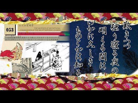 053         拾遺・巻十四  Shui(waka)-shu, vol.14     恋  love        入道摂政(兼家のこと)まがりたりけるに門(かど)をおそくあけければたちわづらひぬといひて入りて侍(はべり)ければ──右大将道綱母...