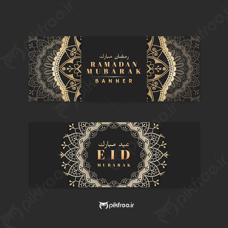 وکتور طرح اسلیمی بنر ماه رمضان Eid Mubarak Banner Banner Vector Eid Mubarak