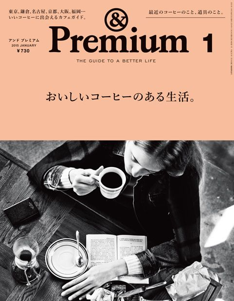 『おいしいコーヒーのある生活』 (No. 13) アンド プレミアム (&Premium) マガジンワールド