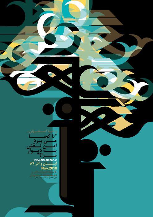 Gorgeous Iranian Poster: Isfahan. Naz Moosavi  http://someotherpeople.tumblr.com/post/2336755240/iranian-poster-isfahan-naz-moosavi-2010