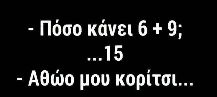 Απλά μαθηματικά.
