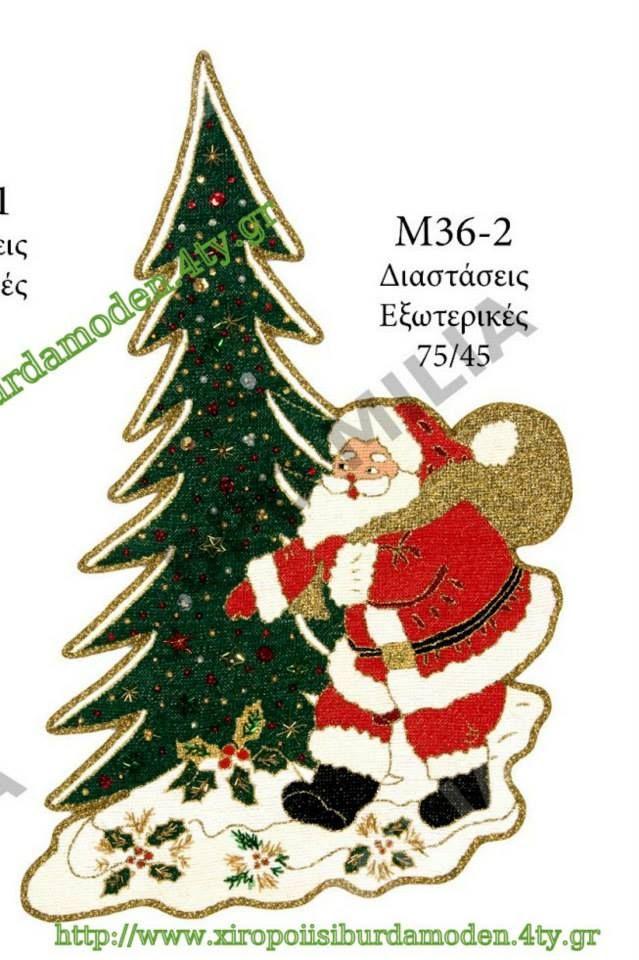 Ενα χειροποίητο εργόχειρο, στο σχήμα του Α'ι'Βασίλη που κουβαλά τον σάκο με τα δώρα και έχει σαν φόντο το Χριστουγεννιάτικο δέντρο.  Γιούλη Μαραβέλη,Βελισσαρίου 13-Χαλκίδα.Τηλ: 22207452