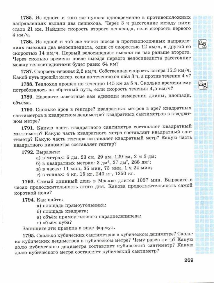Календарно тематическое планирование по информатике и икт для 9-го класса семакин