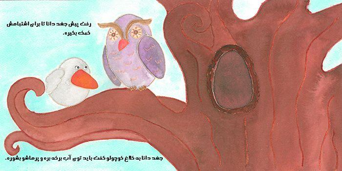 my illustration- page 4