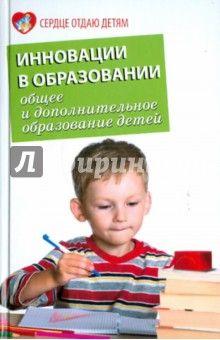 Валентина Иванченко - Инновации в образовании: общее и дополнительное образование детей обложка книги