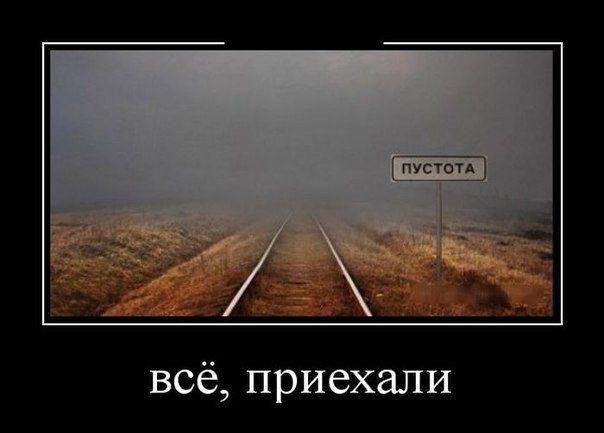 Фабрика приколов. Дорога в #пустоту