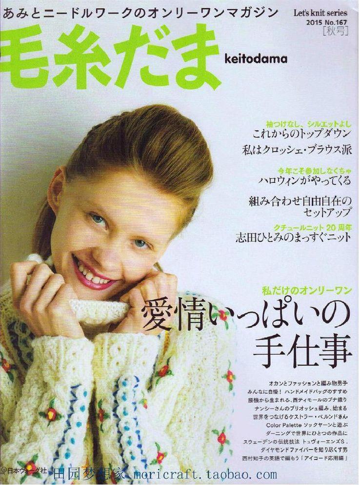 Keito Dama №168 2015 Summer - 轻描淡写 - 轻描淡写